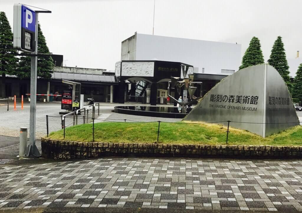 彫刻の森美術館入口