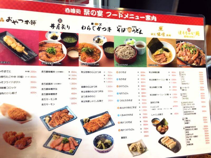 呑喰処 祭の宴 フードメニュー