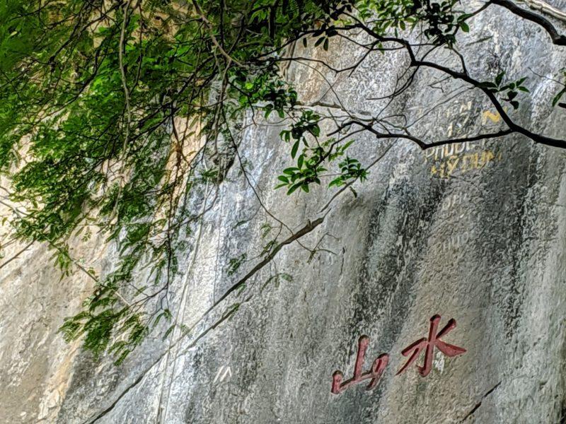トゥイソン(水山)の文字が刻まれている