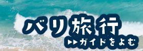 子連れバリ旅行記ブログ