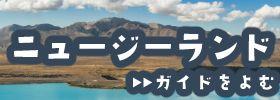 子連れニュージーランド旅行記ブログ