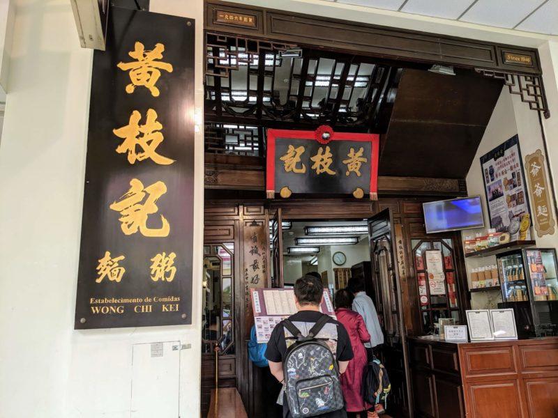 マカオ中華レストラン黄枝記
